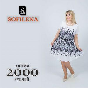 91afe7c0b179c0b Успейте приобрести платья, блузки, рубашки, туники, брюки и юбки по самой  выгодной цене. А на всю зимнюю коллекцию дарим скидку -20%!