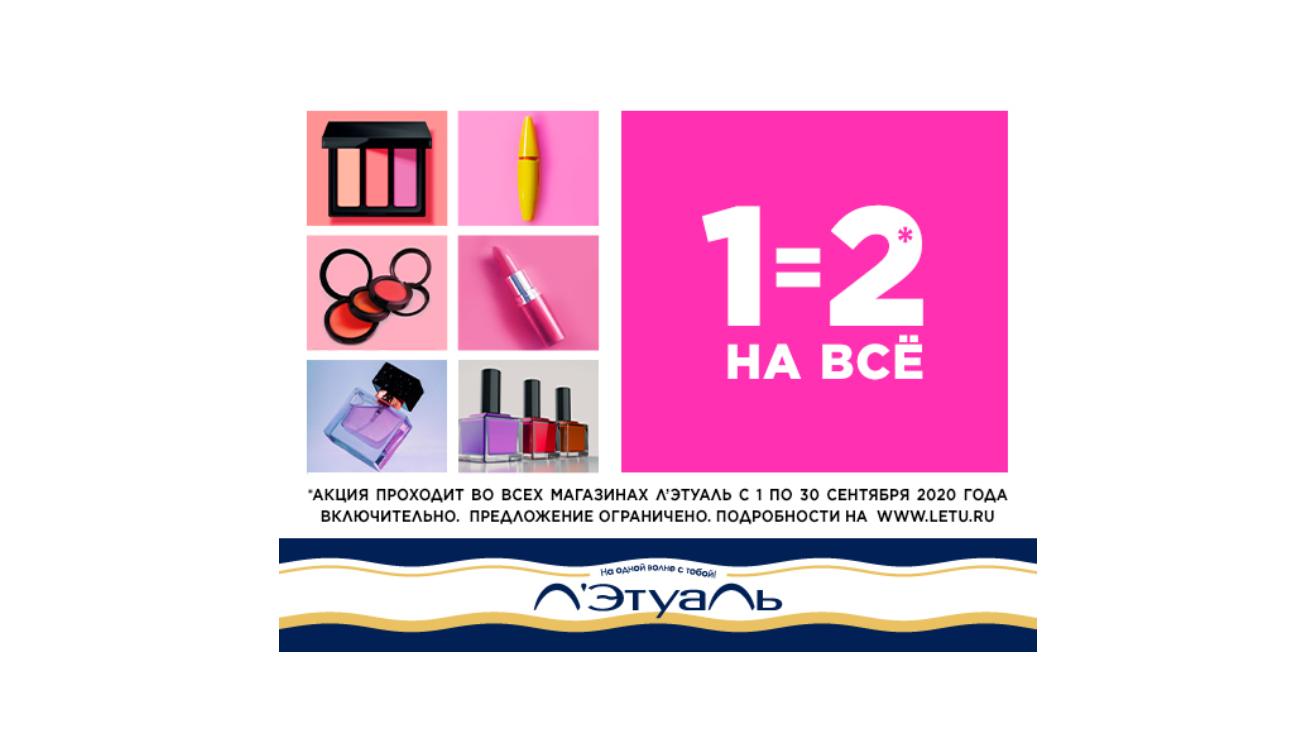 Летуаль Интернет Магазин Пятигорск